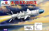 Крылатая ракета Kh-35 & Kh-35U/E (AS-20 Kayak)