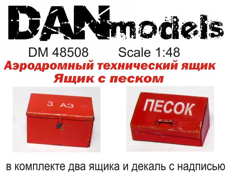 Аэродромный технический ящик, ящик с песком DAN models 48508