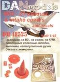 МиГ-21:заглушки на ВЗ, на сопло, на КПВ, колодки колесные, антенны, катапультные ручки и декаль с №