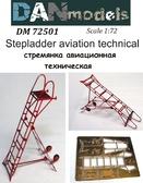 Стремянка авиационная техническая