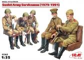 Советские военнослужащие (1979-1991)