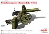 Российский пулемет Максим (образца 1910 г.)