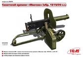 Российский пулемет Максим (образца 1910/30 г.)