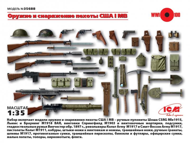 Оружие и снаряжение пехоты США І МВ ICM 35688
