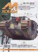 Журнал М-Хобби, № 12 (162) Декабрь 2014