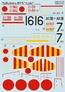 Декаль для самолета Nakajima B5N Kate Print Scale 72172 основная фотография