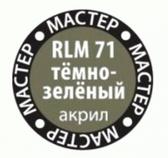 Краска акриловая Мастер Акрил №64 RLM71 (темно-зеленая)