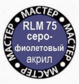 Краска акриловая Мастер Акрил №68 RLM75 (серо-фиолетовая)