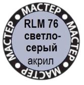 Краска акриловая Мастер Акрил №69 RLM76 (светло-серая)