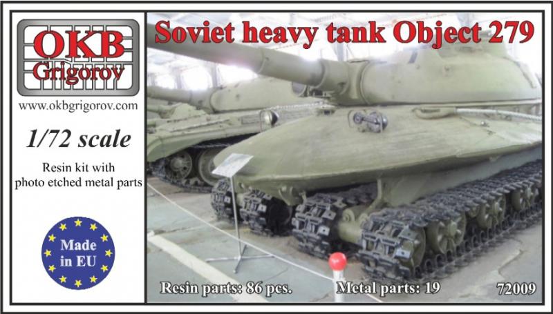 Советский тяжелый эксперементальный танк