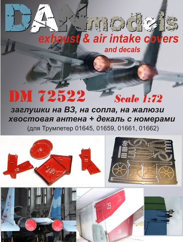 Су-27: заглушки на ВЗ, на сопла, на жалюзи и декаль с номерами DAN models 72522