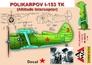 Высотный перехватчик Поликарпов И-153 ТК Amg Models 48312 основная фотография