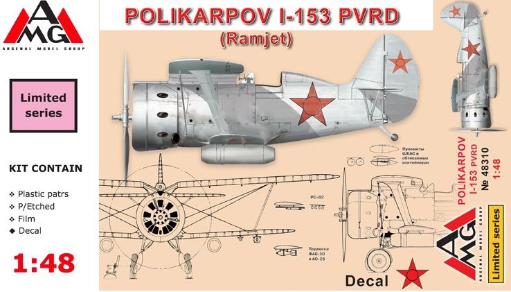 Истребитель Поликарпов И-153 ПВРД Amg Models 48314