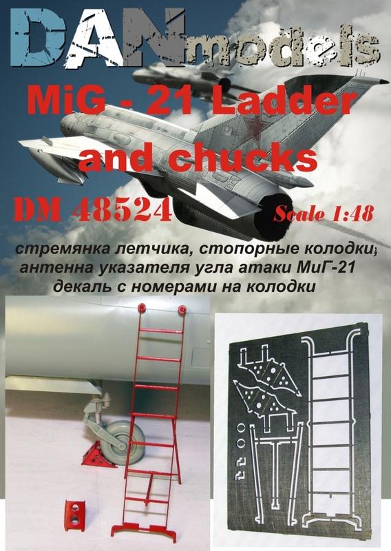 МиГ-21: стремянка летчика, стопорные колодки, антена указателя угла атаки DAN models 48524