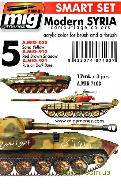 Набор акриловых красок AMMO A-MIG-7103: Современная сирийская бронетехника MIG (AMMO) 7103