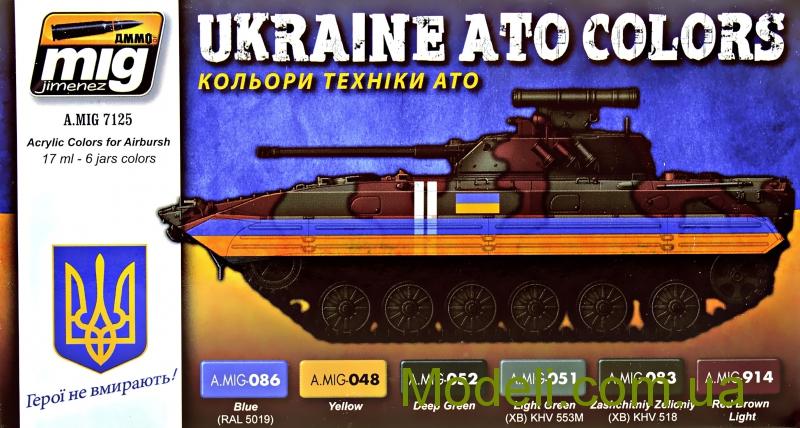 Набор акриловых красок AMMO A-MIG-7125: АТО камуфляж украинской бронетехники MIG (AMMO) 7125