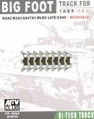 M2A2/M3A3/AAV7A1/MLRS LATE/CV90 «BIG FOOT« TRACK