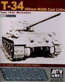 Рабочие траки для T-34 500mm от Afv-Club