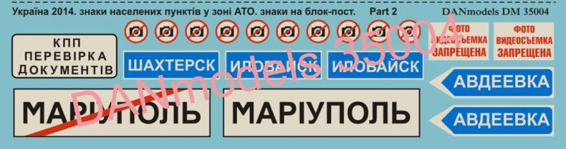 Декаль: ATO (антитеррористическая операция), Восточная Украина 2014, Часть III DAN models 35004