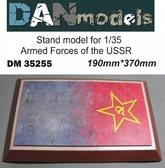 Подставка для моделей бронетехники. Тема: БТТ ВС СССР (370x190 мм)