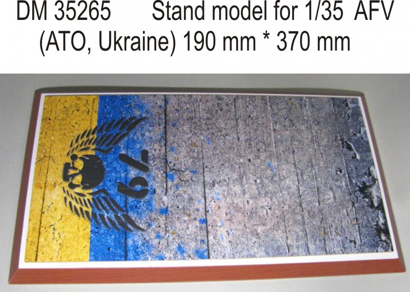 Подставка для моделей бронетехники. Тема:  АТО - 79 отдельная аэромобильная бригада (370x190 мм) DAN models 35265