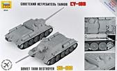 Советский истребитель танков ''СУ-100''