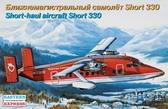 Ближнемагистральный самолет Short 330