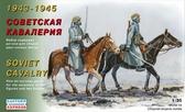 Советская кавалерия, 1943-1945 г.