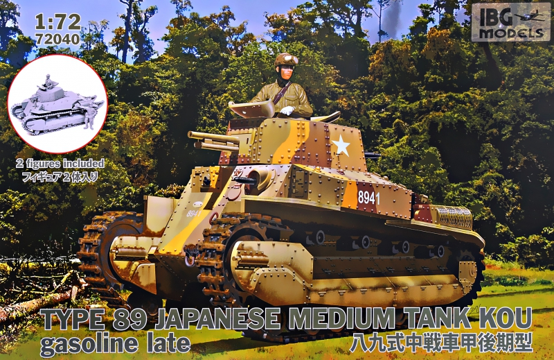 Японский средний танк KOU тип 89, поздний (бензиновый) IBG Models 72040