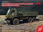 Советский военный грузовик КамАЗ 4310