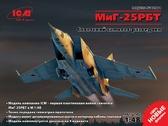 Советский самолет-разведчик МиГ-25 РБТ