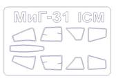 Маска для модели самолета МиГ-31 (ICM)