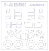Маска для модели самолета P-40 E/M/N Warhawk (Academy)