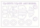 Маска для модели самолета Су-25УБ (Art Model)