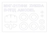 Маска для модели самолета E-7PD (Amodel) и МиГ-21ПФМ (Zvezda)