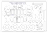 Маска для модели самолета Ан-2 (Trumpeter)