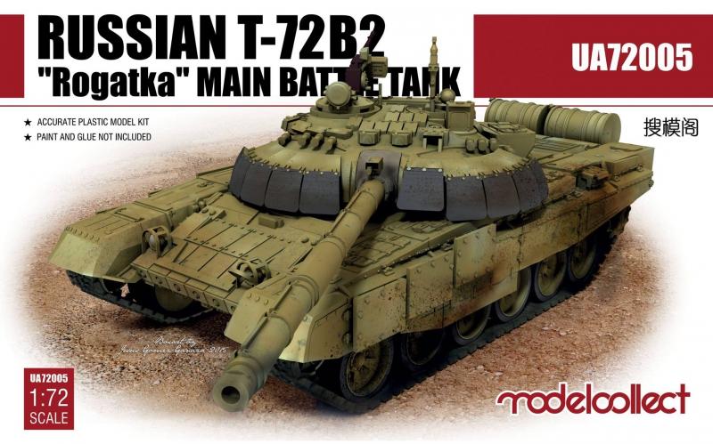 Основной боевой танк Т-72Б2 ''Рогатка'' Model Collect 72005
