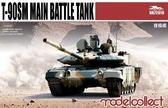 Танк T-90СМ