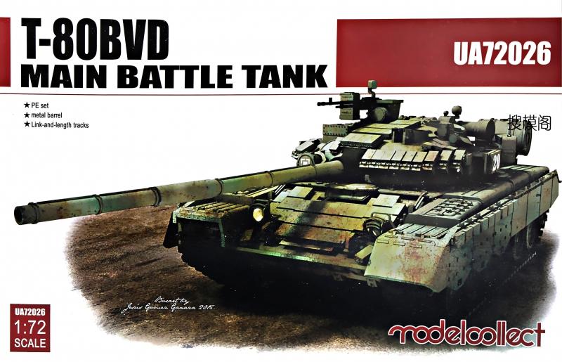 Основной боевой танк T-80БВД Model Collect 72026