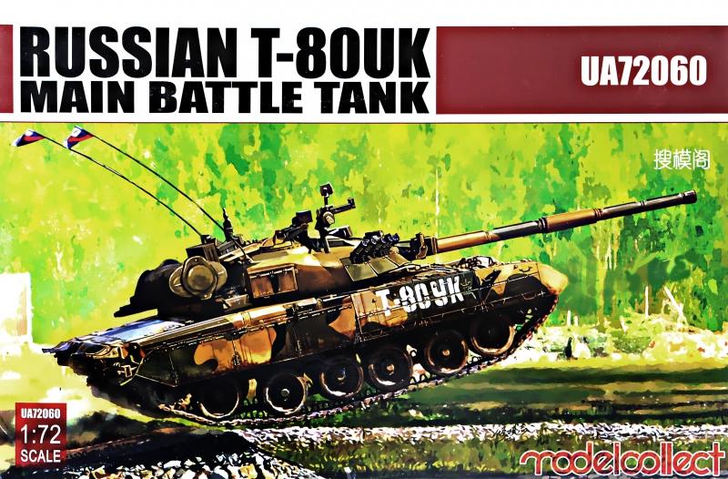 Основной боевой танк Т-80УК Model Collect 72060