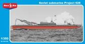 Советская подводная лодка ''Проект 628''