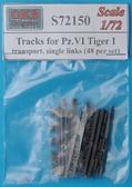 Траки для танка Pz.VI Tiger I, транспортные, 48 шт.