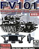 Рабочие траки для танков FV101, FV107 ''Scorpion'', ранний тип