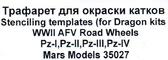 Трафарет для окраски катков для Pz-I,Pz-II,Pz-III,Pz-IV (Dragon)