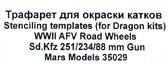 Трафарет для окраски катков Sd.Kfz 251/234/88 мм пушки (Dragon)