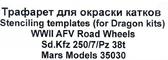 Трафарет для окраски катков Sd.Kfz 250/7/Pz 38t (Dragon)
