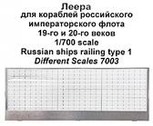 Фототравление: Леера для кораблей российского императорского флота 19-го и 20-го веков, тип 1