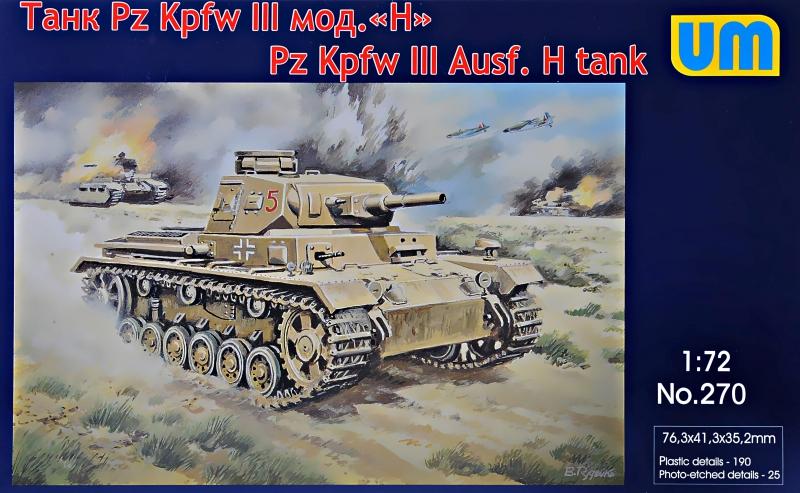 Немецкий танк ''PanzerIII Ausf H'' Unimodels 270