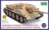Самоходная установка СУ-100 армии Египта
