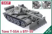 Танк Т-55 А с БТУ-55